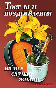 В. Лещинская -Тосты и поздравления на все случаи жизни