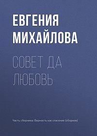 Евгения Михайлова -Совет да любовь