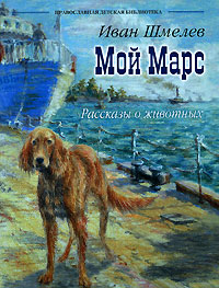 Иван Шмелев -Мой Марс