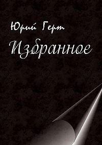 Юрий Герт - Избранное