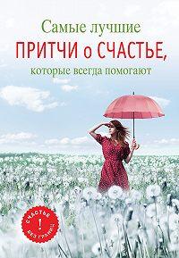 Елена Цымбурская -Самые лучшие притчи о счастье, которые всегда помогают