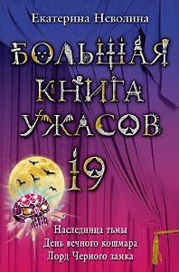 Екатерина Неволина - День вечного кошмара