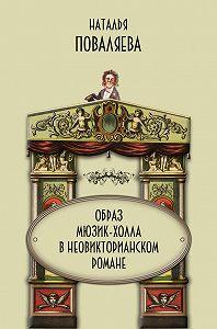 Наталья Поваляева -Образ мюзик-холла в неовикторианском романе