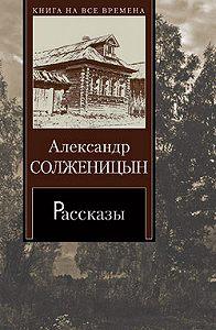 Александр Исаевич Солженицын -Матрёнин двор