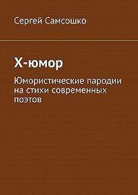 Сергей Самсошко -Х-юмор