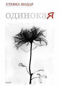 Стефка Модар -Одинокая