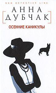 Анна Дубчак - Осенние каникулы