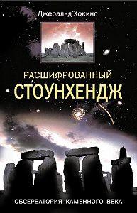 Джеральд Хокинс -Расшифрованный Стоунхендж. Обсерватория каменного века