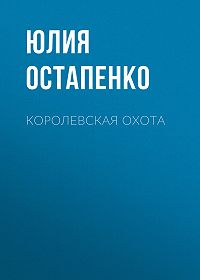 Юлия Остапенко -Королевская охота