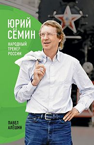 Павел Николаевич Алешин - Юрий Сёмин. Народный тренер России