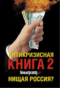 Владислав Дорофеев, Валерия Башкирова - Антикризисная книга Коммерсантъ'a 2. Нищая Россия?