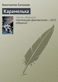 Константин Ситников - Карамелька