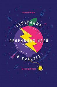Евгений Петров -Генерация прорывных идей вбизнесе
