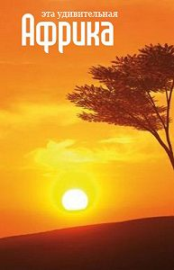 Илья Мельников -Эта удивительная Африка