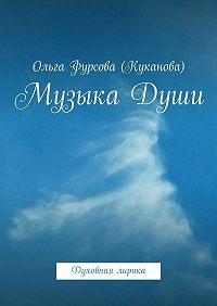 Ольга Фурсова (Куканова) -МузыкаДуши. Духовная лирика