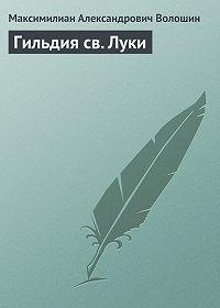 Максимилиан Александрович Волошин -Гильдия св. Луки