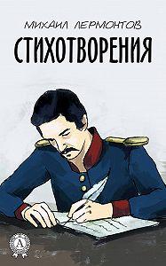 Михаил Юрьевич Лермонтов -Стихотворения (С иллюстрациями)