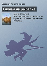 Евгений Константинов -Случай на рыбалке