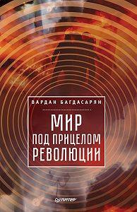 В. Э. Багдасарян - Мир под прицелом революции