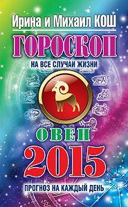 Ирина Кош -Прогноз на каждый день. 2015 год. Овен