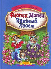 Беатрикс Поттер - Флопси, Мопси и Ватный Хвост: Сказки