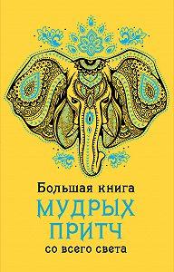 А. Серов -Большая книга мудрых притч со всего света