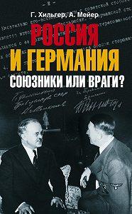Густав Хильгер -Россия и Германия. Союзники или враги?
