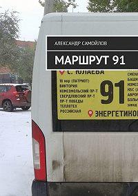 Александр Самойлов -Маршрут91