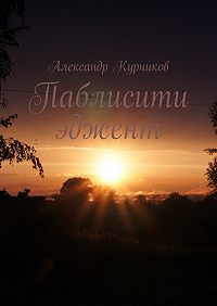 Александр Курников -Паблисити эджент