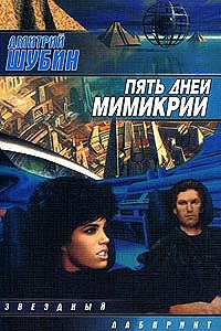 Дмитрий Шубин - Пять дней мимикрии