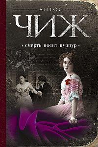 Антон Чиж -Смерть носит пурпур