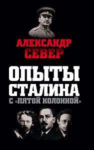 Александр Север - Опыты Сталина с «пятой колонной»