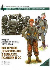 Сергей Дробязко -Восточные добровольцы в вермахте, полиции и СС