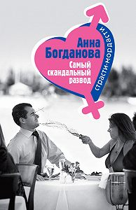 Анна Богданова -Самый скандальный развод