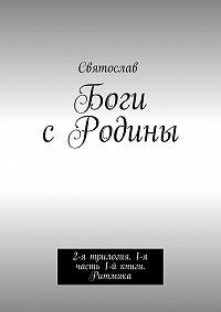 Святослав -Боги сРодины. 2-я трилогия. 1-я часть 1-й книги. Ритмика