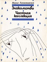 Мария Голованивская -Знакомство. Частная коллекция (сборник)