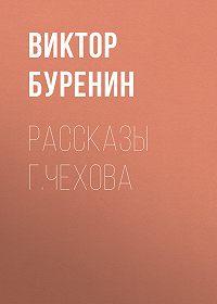 Виктор Буренин -Рассказы г. Чехова