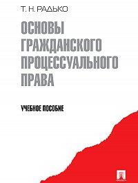 Тимофей Радько - Основы гражданского процессуального права
