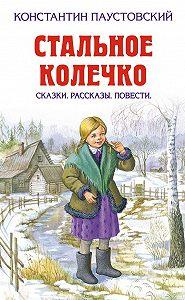 Константин Паустовский -Растрёпанный воробей