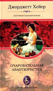 Джорджетт Хейер -Очаровательная авантюристка