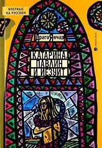 Драго Янчар -Катарина, павлин и иезуит