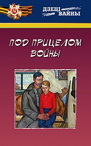 Леонид Емельянов -Под прицелом войны