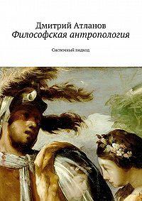 Дмитрий Атлантов -Философская антропология