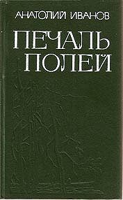 Анатолий Степанович Иванов - Печаль полей (Повести)