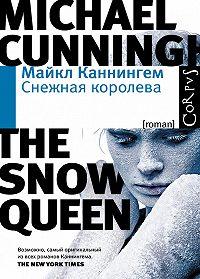 Майкл Каннингем -Снежная королева