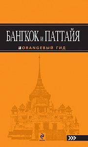 Артур Шигапов -Бангкок и Паттайя