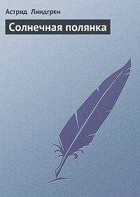 Астрид Линдгрен -Солнечная полянка
