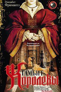 Элизабет Фримантл -Гамбит Королевы