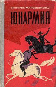 Григорий Мирошниченко -Юнармия