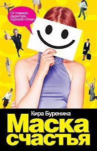 Кира Буренина -Маска счастья